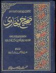 U64-SahihBukhari
