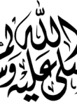 Being Conscious of Following the Prophet
