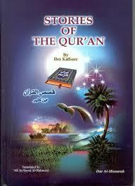 tafsir ibn kathir bangla pdf