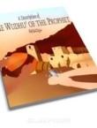 Wudhu' Of The Prophet (PBUH)