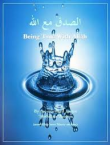 Being True With Allah