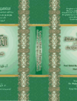 Book of Dhikr and Supplication