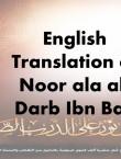 Fatawa_Noor_Ala_Al-Darb
