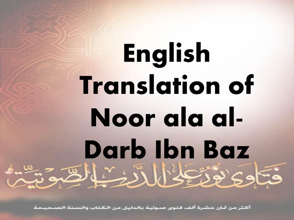 sheikh ibn baz pdf free