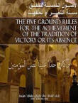 Five Ground Rules For The Achievement Of Victory Or Its Absence