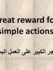 Great reward