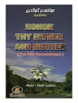 Honor Thy Father and Mother - Abdul Makil Leblanc