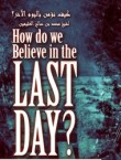 How do we believe in the Last Day