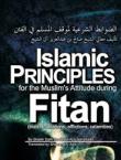 Islamic Principles For The Muslim