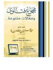 Majmoo_alFatawa_IbnBaz