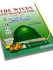 The Wives Of The Messenger Of Allah (PBUH)