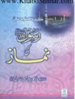 Rasoolallah ki Nazaaz in Urdu