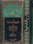 Sharh Aqeedah al-Tahawiyyah